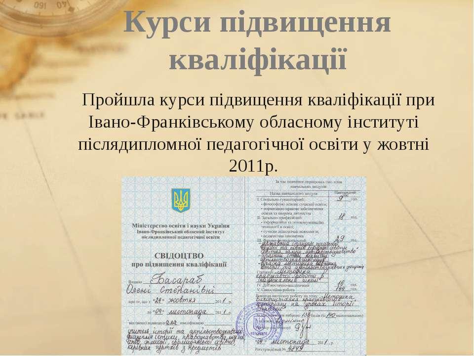 Курси підвищення кваліфікації Пройшла курси підвищення кваліфікації при Івано...
