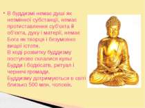 В буддизмі немає душі як незмінної субстанції, немає протиставлення суб'єкта ...