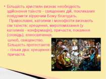 Більшість християн визнає необхідність здійснення таїнств - священних дій, по...
