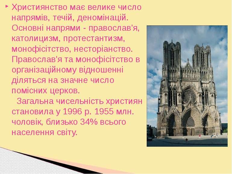 Християнство має велике число напрямів, течій, деномінацій. Основні напрями -...
