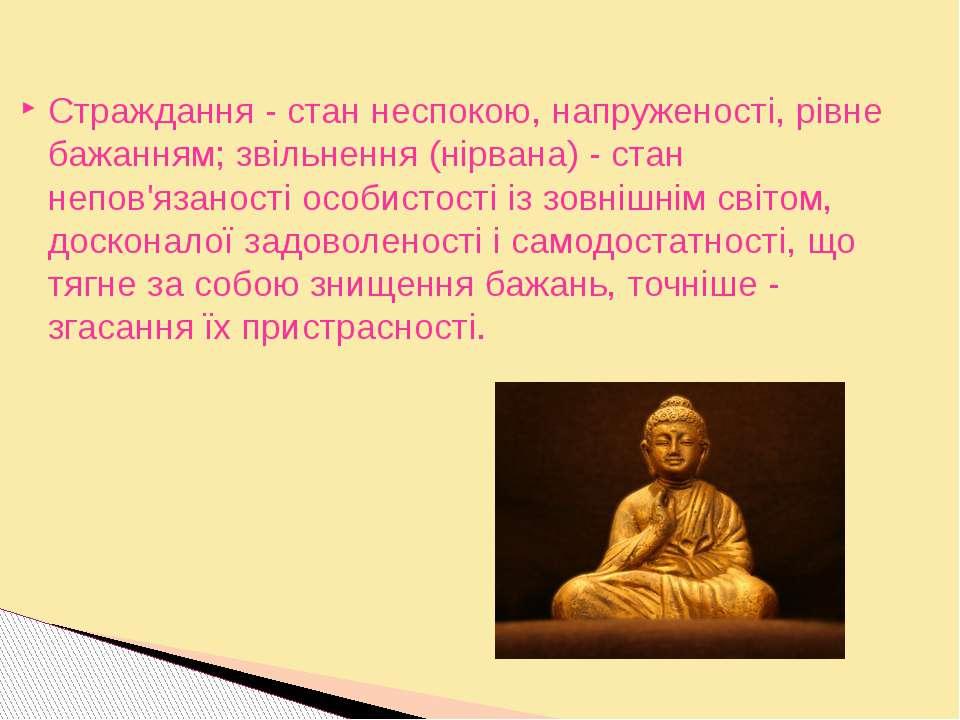 Страждання - стан неспокою, напруженості, рівне бажанням; звільнення (нірвана...