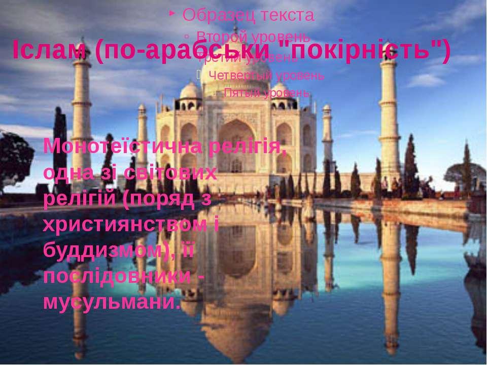 """Іслам (по-арабськи """"покірність"""") Монотеїстична релігія, одна зі світових релі..."""