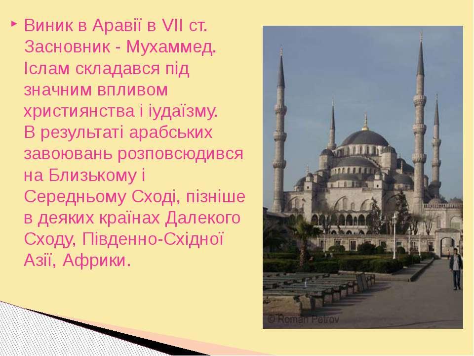 Виник в Аравії в VII ст. Засновник - Мухаммед. Іслам складався під значним вп...