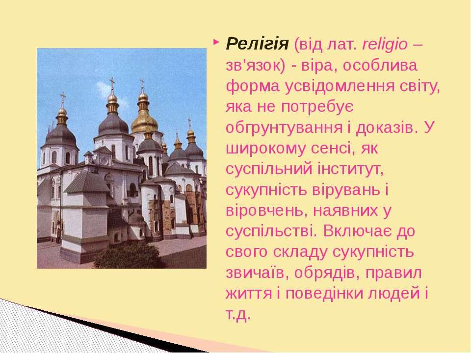 Релігія (від лат. religio – зв'язок) - віра, особлива форма усвідомлення світ...