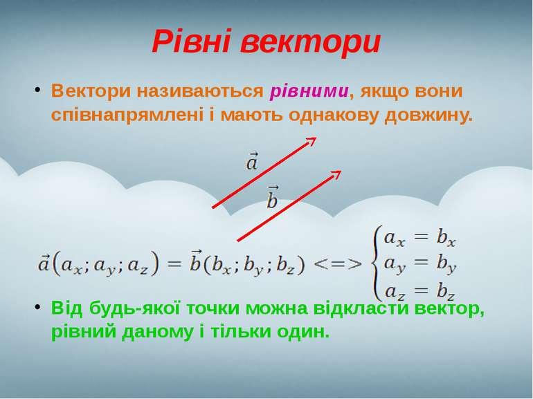 Рівні вектори Вектори називаються рівними, якщо вони співнапрямлені і мають о...