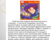 З 2005 року Іван Андрусяк звертається до дитячої літератури — у часописах, ал...