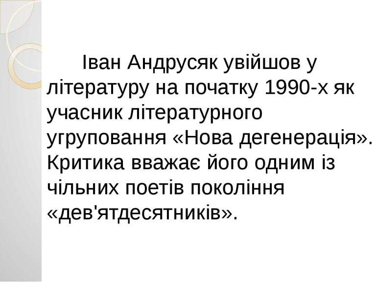 Іван Андрусяк увійшов у літературу на початку 1990-х як учасник літературного...