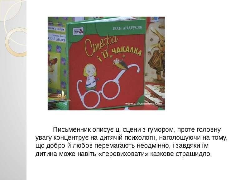 Письменник описує ці сцени з гумором, проте головну увагу концентрує на дитяч...