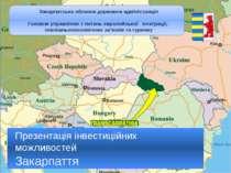 Презентація інвестиційних можливостей Закарпаття Закарпатська обласна державн...
