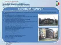 Реконструкція військового аеродрому та створення аеропорту європейського рівн...