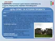 Будівництво готельно-туристичного комплексу на Старому Верецькому перевалі Во...