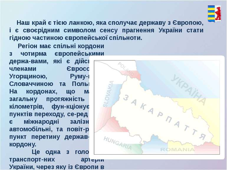 Регіон має спільні кордони з чотирма європейськими держа-вами, які є дійсними...