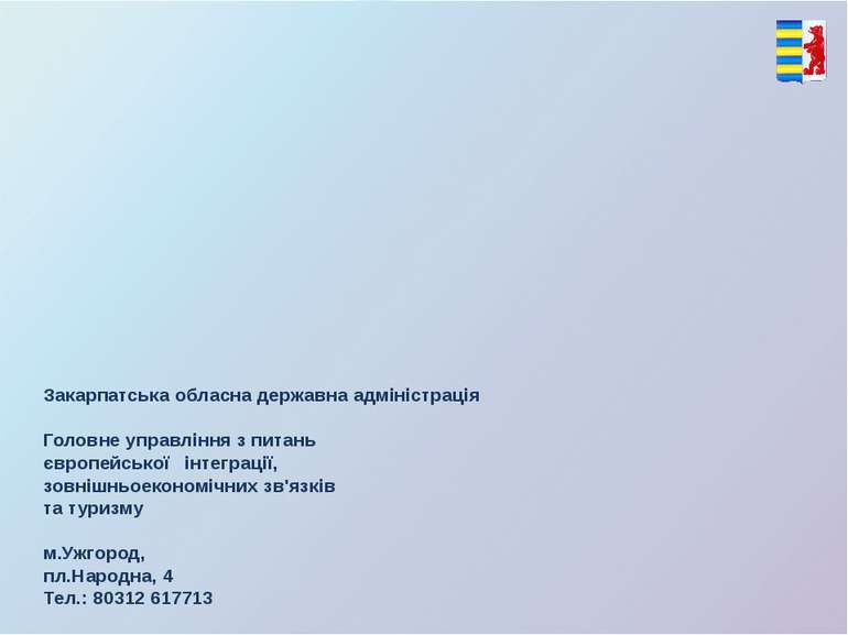 Закарпатська обласна державна адміністрація Головне управління з питань європ...