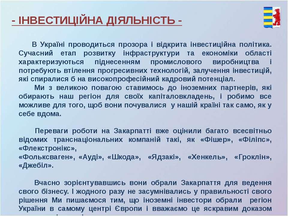 В Україні проводиться прозора і відкрита інвестиційна політика. Сучасний етап...
