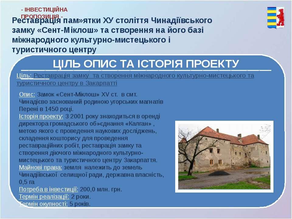 Реставрація пам»ятки ХУ століття Чинадіївського замку «Сент-Міклош» та створе...