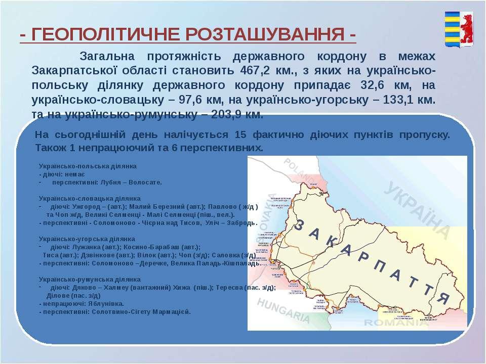 Загальна протяжність державного кордону в межах Закарпатської області станови...