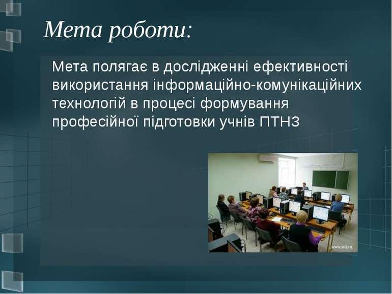 Мета роботи: Мета полягає в дослідженні ефективності використання інформаційн...