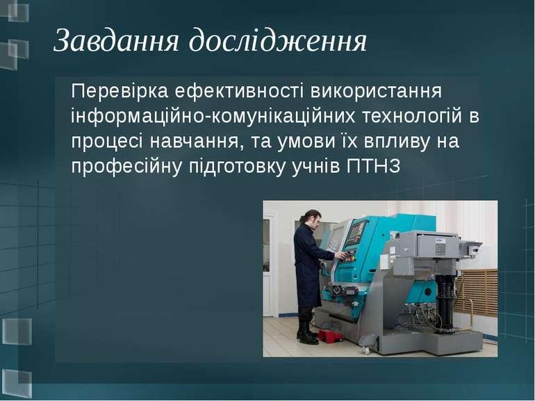 Завдання дослідження Перевірка ефективності використання інформаційно-комунік...