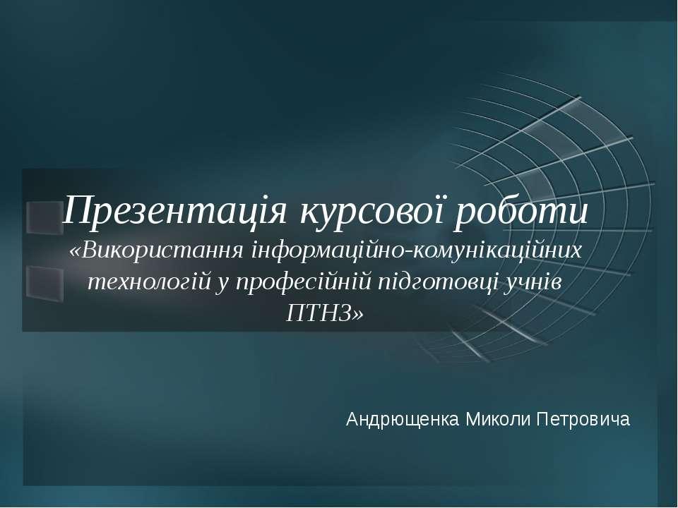 Презентація курсової роботи «Використання інформаційно-комунікаційних техноло...