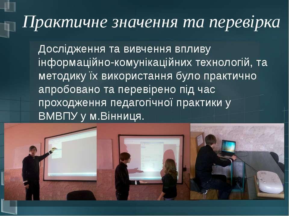 Практичне значення та перевірка Дослідження та вивчення впливу інформаційно-к...