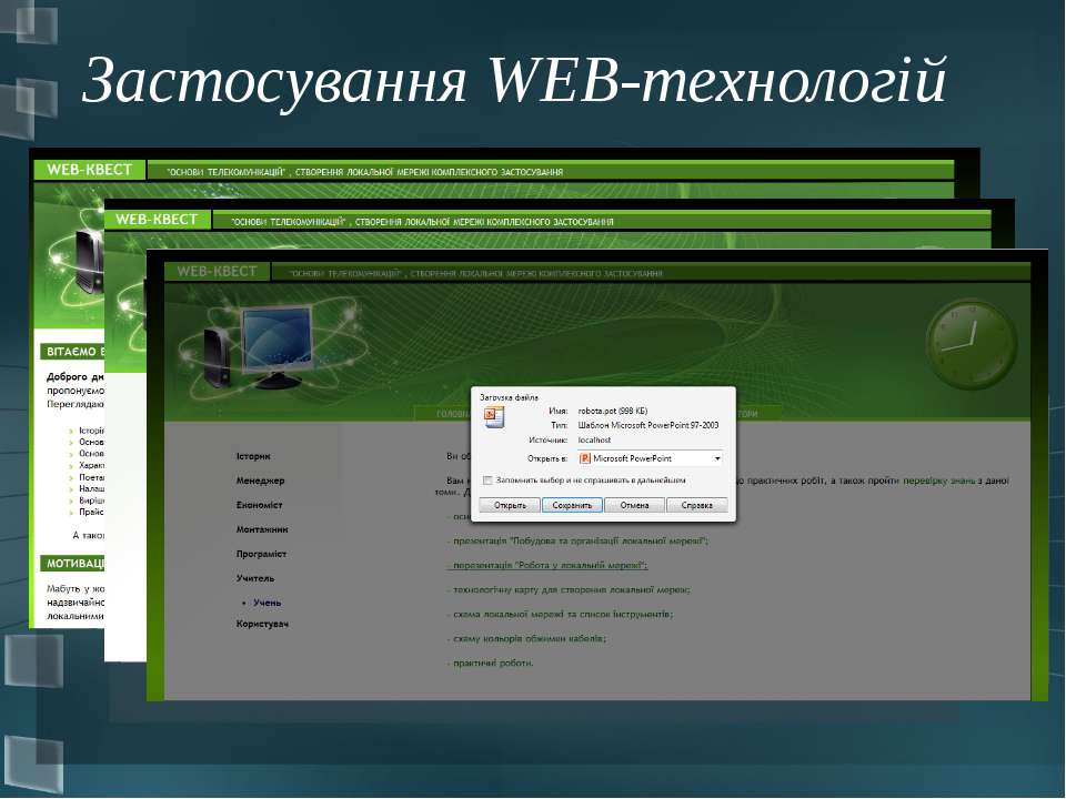 Застосування WEB-технологій