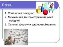 План 1. Означення похідної. 2. Механічний та геометричний зміст похідної. 3. ...