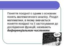 Поняття похідної є одним з основних понять математичного аналізу. Розділ мате...