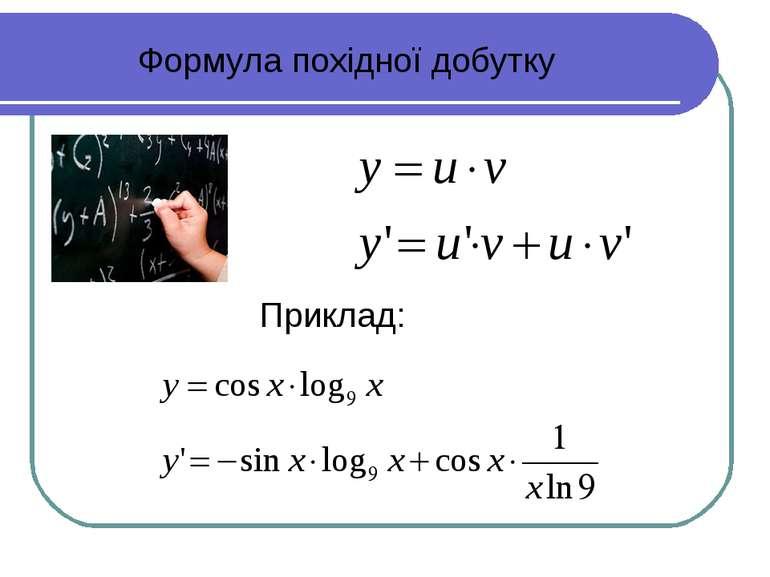 Формула похідної добутку Приклад: