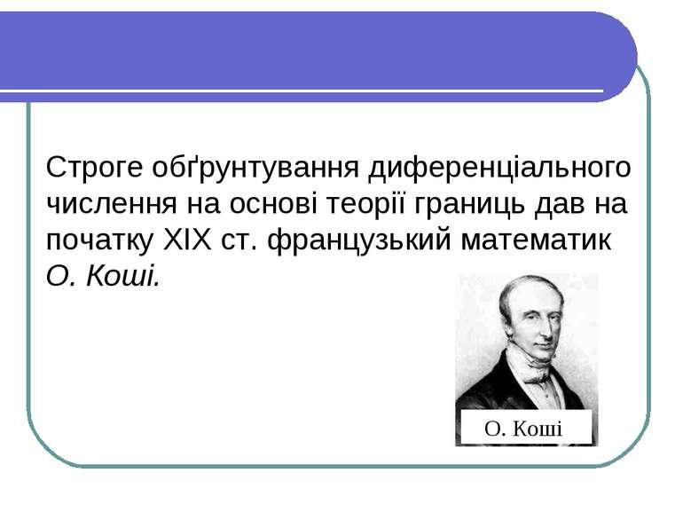 Строге обґрунтування диференціального числення на основі теорії границь дав н...