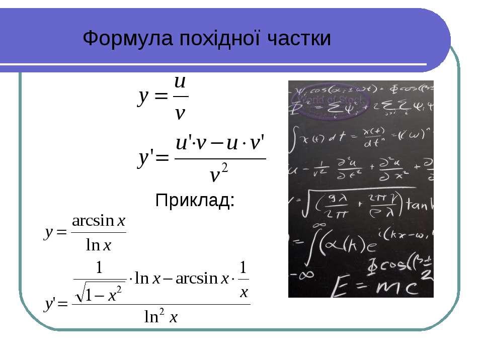 Формула похідної частки Приклад: