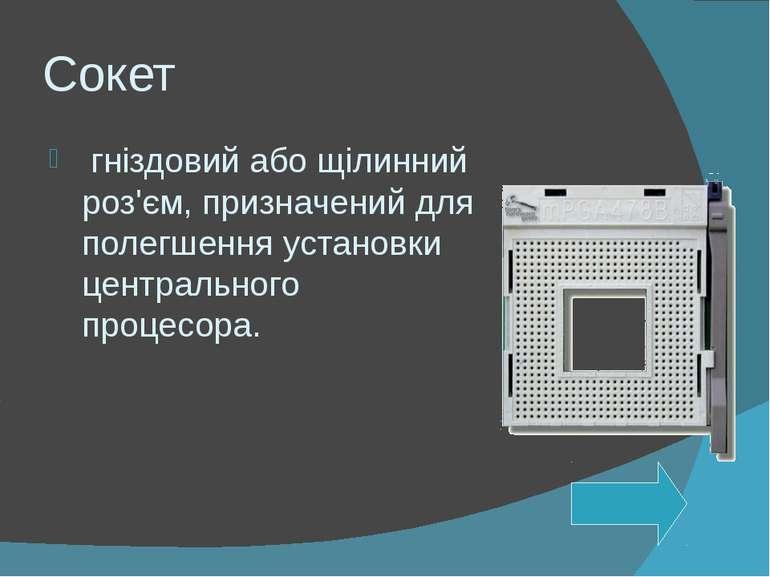Сокет гніздовий або щілинний роз'єм, призначений для полегшення установки цен...