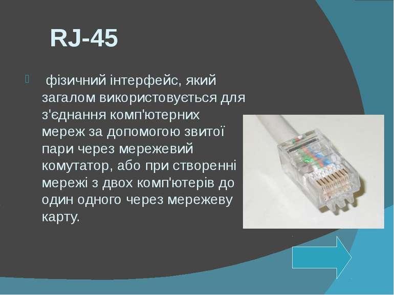 RJ-45фізичний інтерфейс, який загалом використовується для з'єднання&nb...