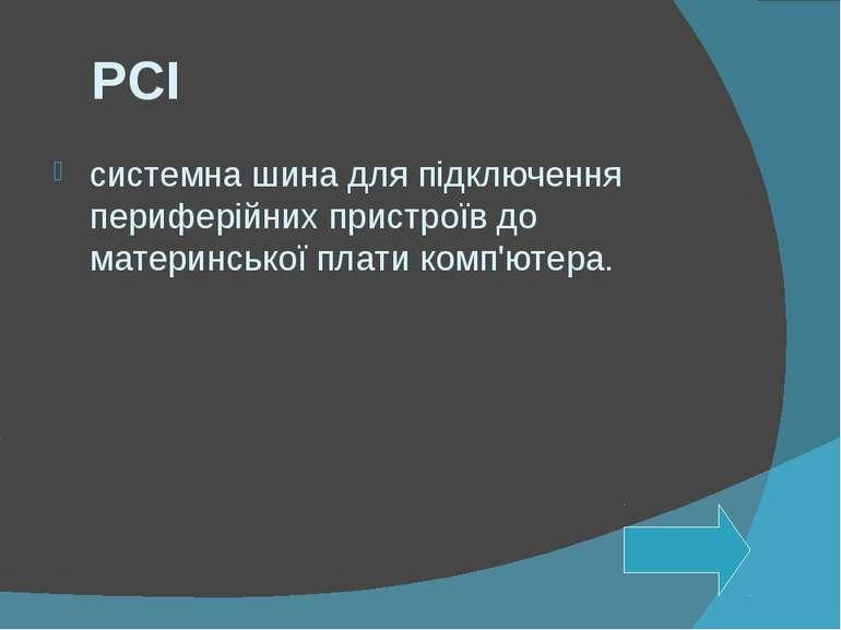 PCI системна шина для підключення периферійних пристроїв до материнської плат...