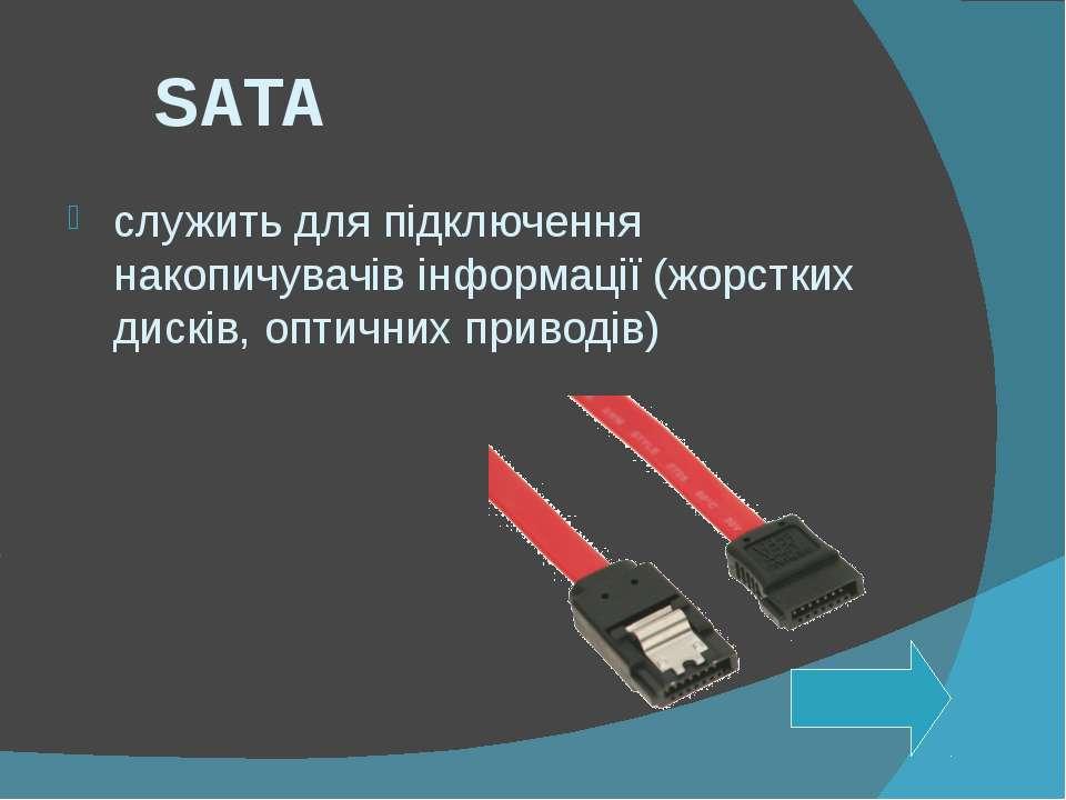 SATA служить для підключення накопичувачів інформації (жорстких дисків, оптич...