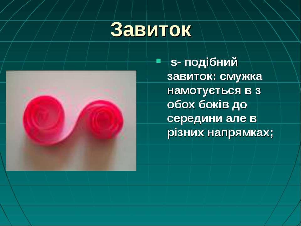 Завиток s- подібний завиток: смужка намотується в з обох боків до середини ал...