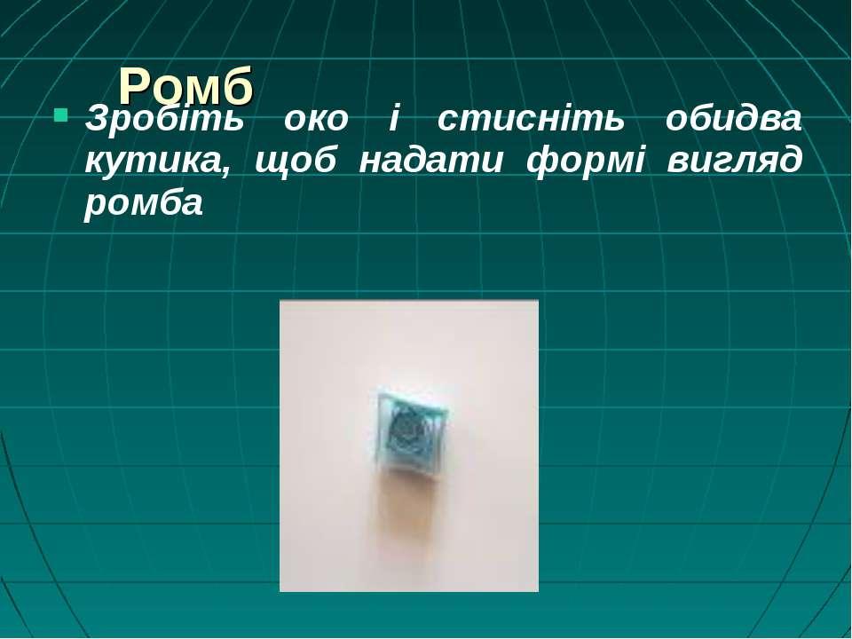 Ромб Зробіть око і стисніть обидва кутика, щоб надати формі вигляд ромба