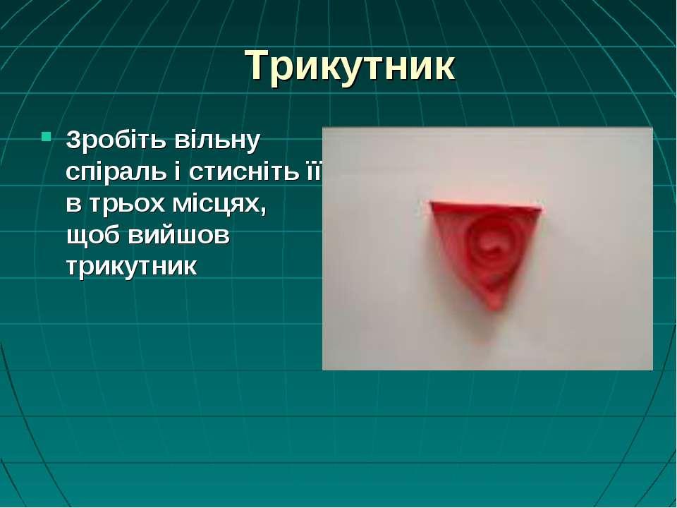 Трикутник Зробіть вільну спіраль і стисніть її в трьох місцях, щоб вийшов три...