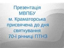 Презентація МВПБУ м. Краматорська присвячена до дня святкування 70-ї річниці ...