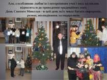 Але, з особливою любов'ю і нетерпінням учні і весь колектив відносяться до пр...