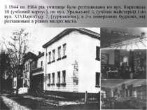 З 1944 по 1984 рік училище було розташовано по вул. Кирилкіна 10 (учбовий кор...