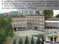 В даний час МВПБУ розташоване на одній з центральних вулиць м. Краматорська -...