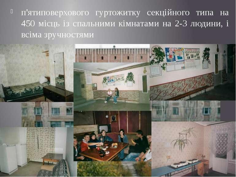 п'ятиповерхового гуртожитку секційного типа на 450 місць із спальними кімната...