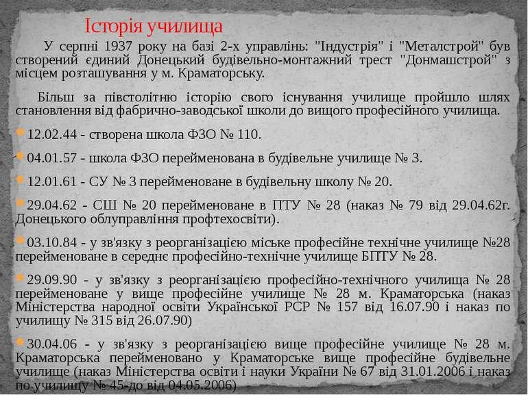 """У серпні 1937 року на базі 2-х управлінь: """"Індустрія"""" і """"Металстрой"""" був ств..."""