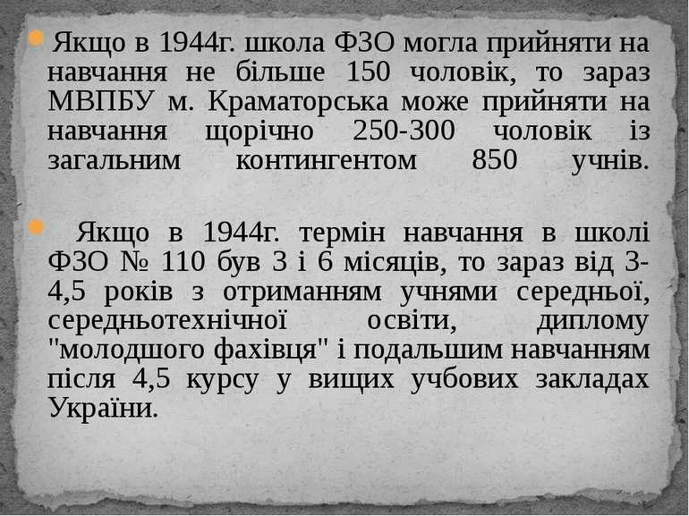 Якщо в 1944г. школа ФЗО могла прийняти на навчання не більше 150 чоловік, то ...