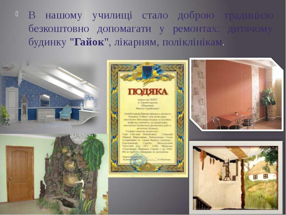 В нашому училищі стало доброю традицією безкоштовно допомагати у ремонтах: ди...
