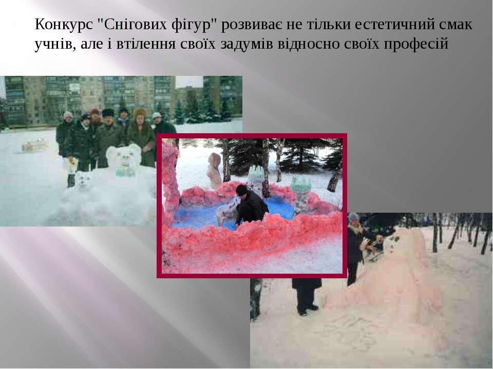 """Конкурс """"Снігових фігур"""" розвиває не тільки естетичний смак учнів, але і втіл..."""