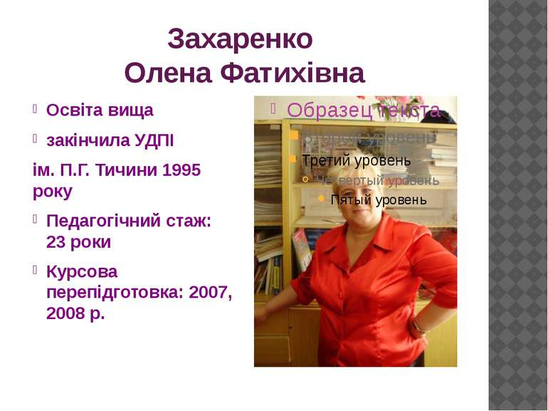 Захаренко Олена Фатихівна Освіта вища закінчила УДПІ ім. П.Г. Тичини 1995 рок...