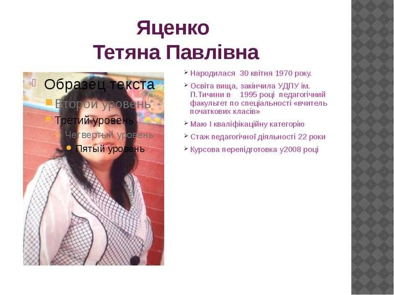 Яценко Тетяна Павлівна Народилася 30 квітня 1970 року. Освіта вища, закінчила...