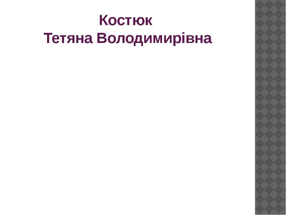 Костюк Тетяна Володимирівна