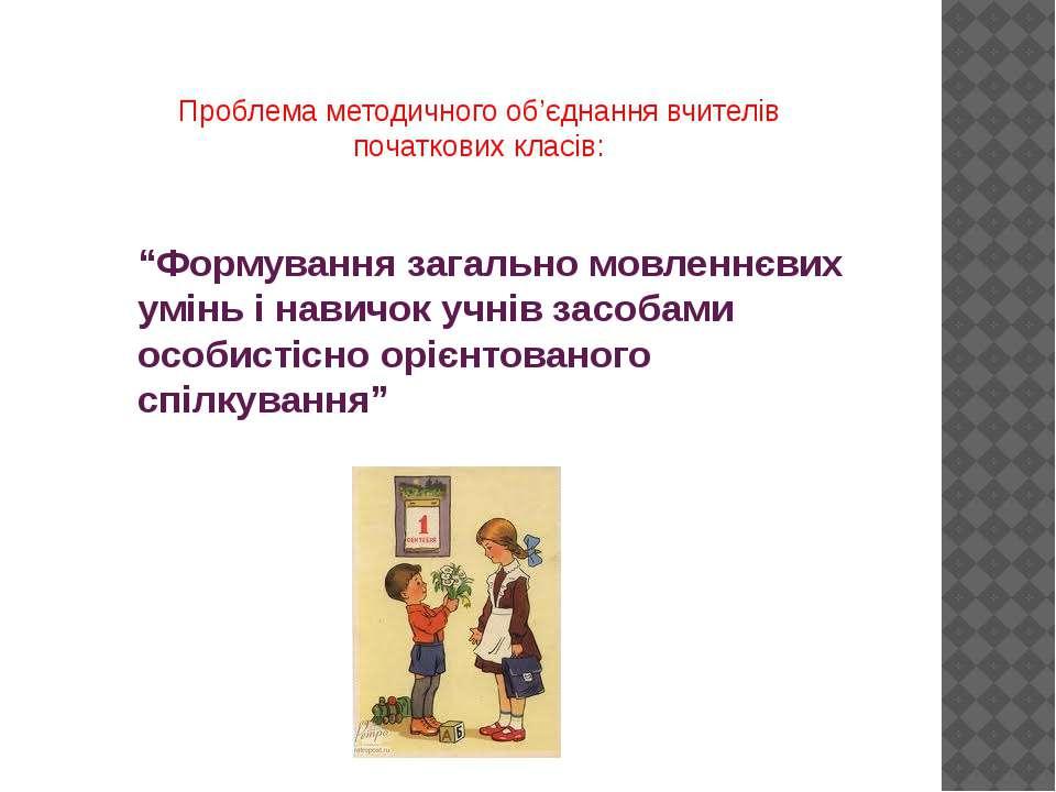 """""""Формування загально мовленнєвих умінь і навичок учнів засобами особистісно о..."""